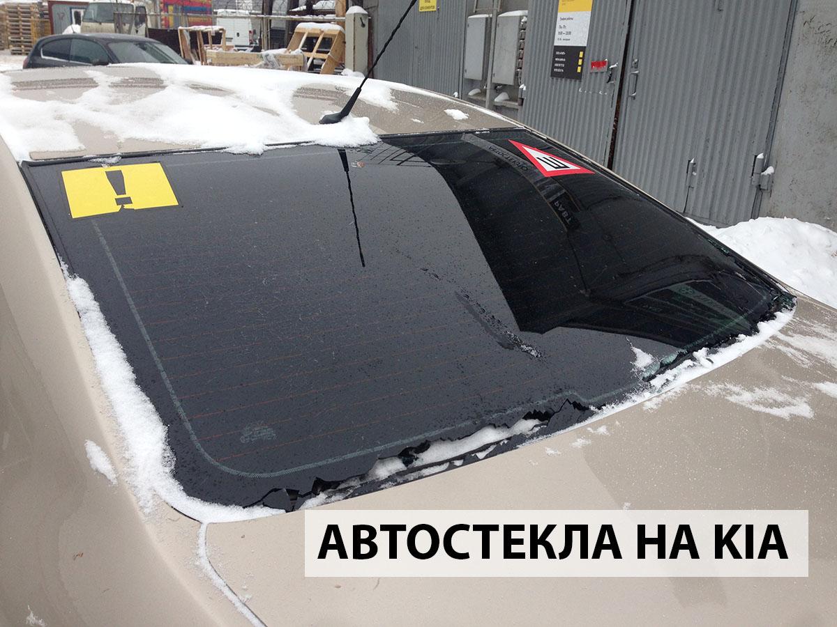 автостекла на KIA
