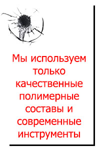 Ремонт сколов автостекол