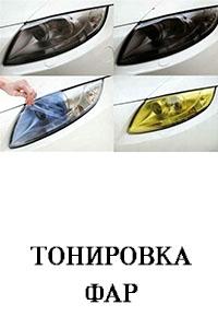 Тонировка фар авто