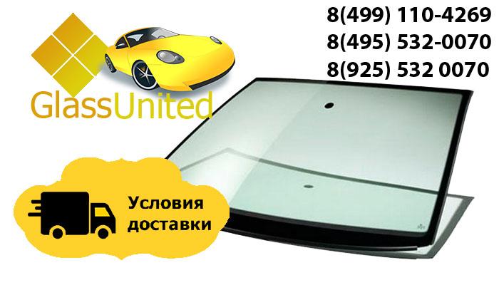 Доставка лобового стекла по Москве