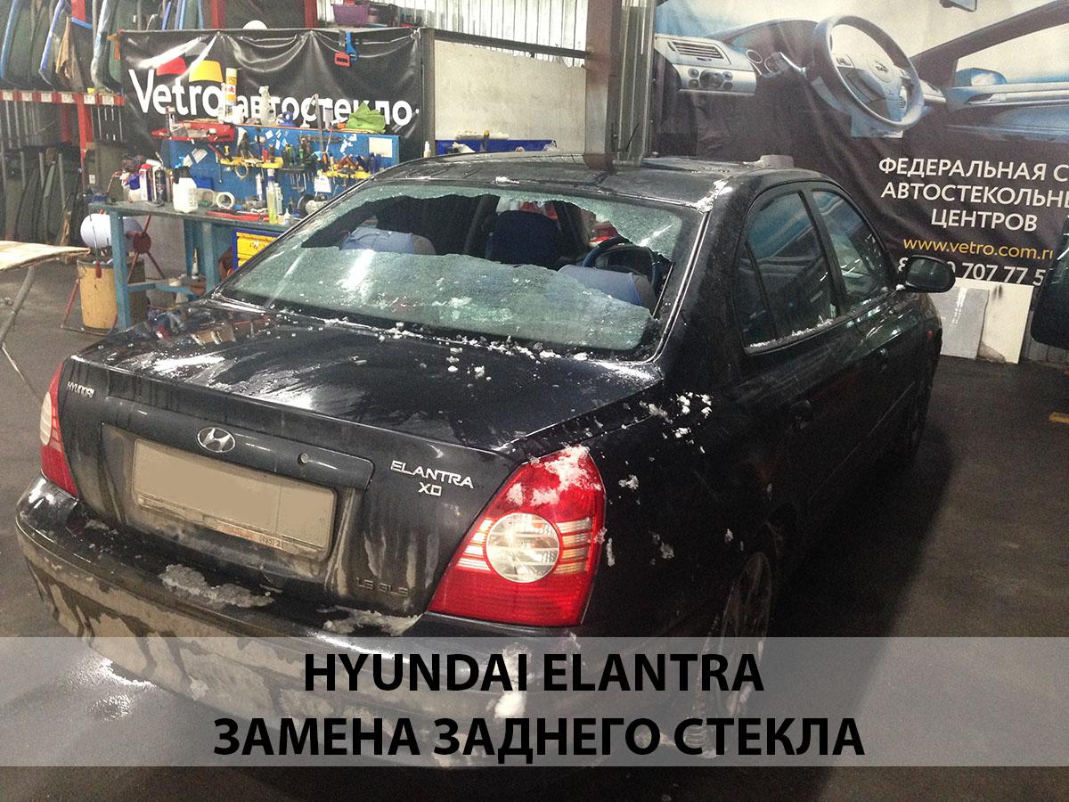 замена автостекла на hyundai в Москве