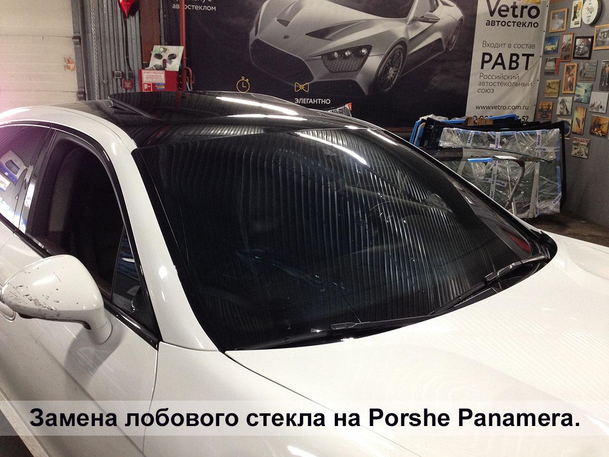 замена автостекол на porsche