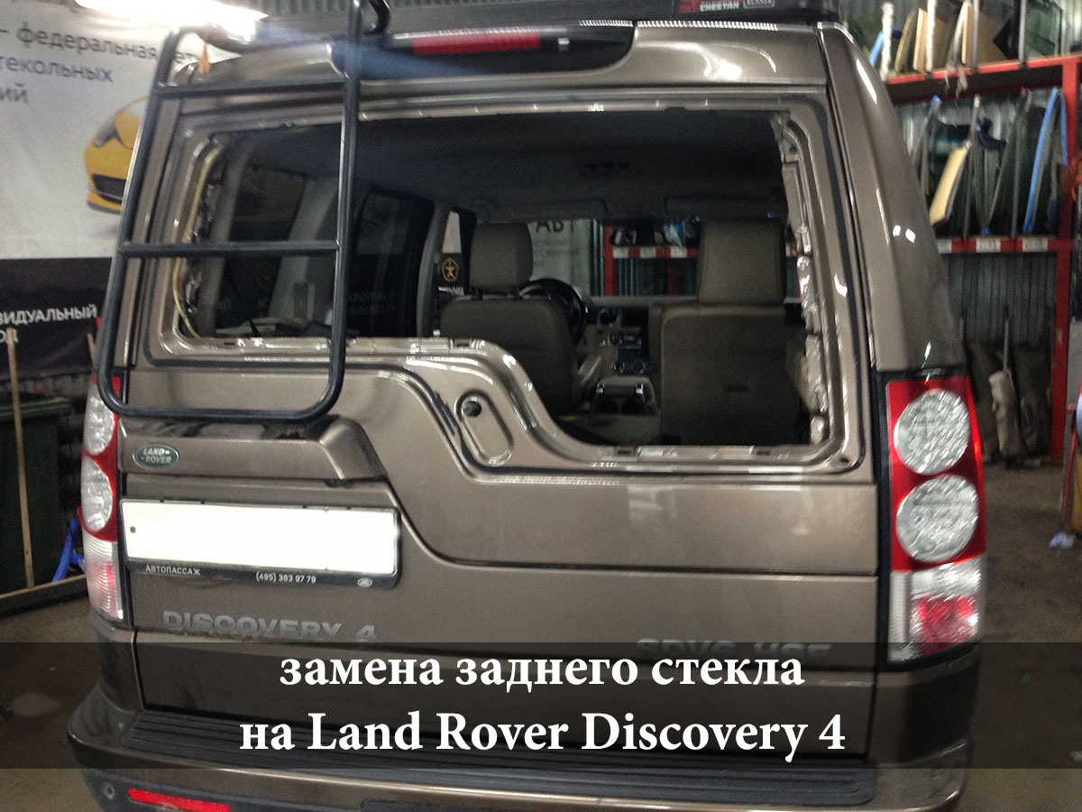 замена заднего стекла на Land Rover Discovery