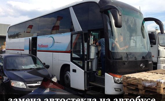 установка автостекол на автобус