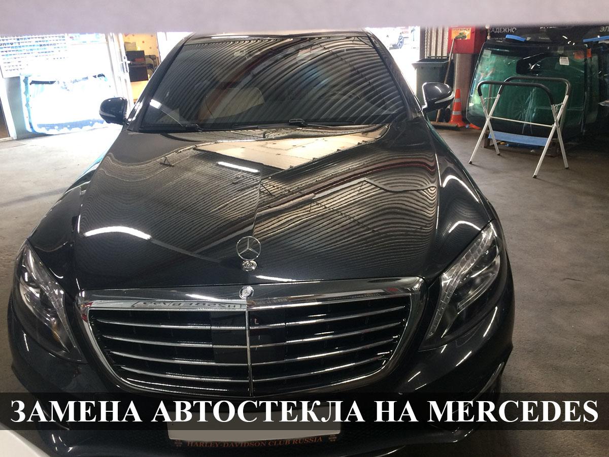Замена автостекла на Mercedes.