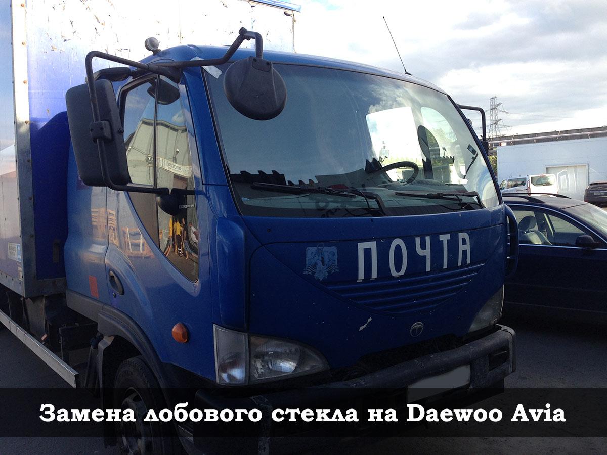 Замена лобового стекла на Daewoo Avia