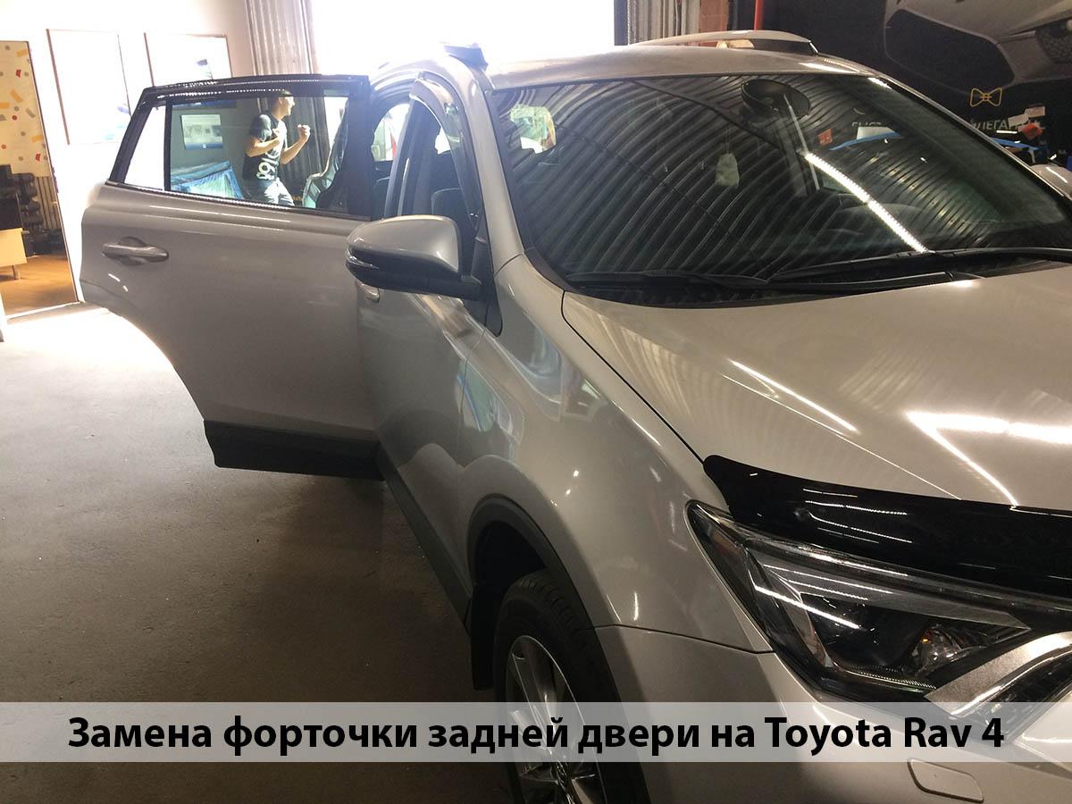 замена автомобильного стекла двери на Тойота Рав 4