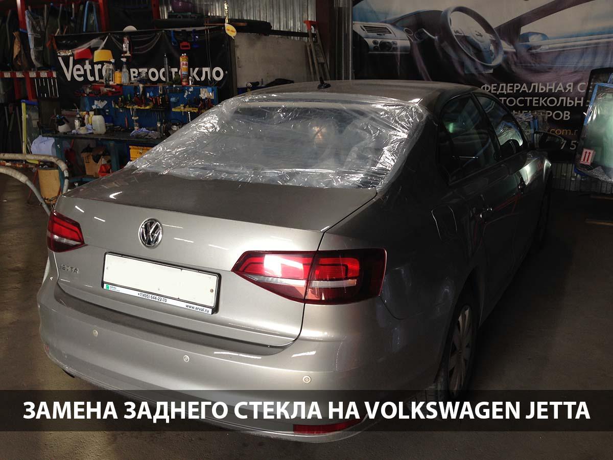 замена заднего стекла на автомобиле Фольксваген Джетта