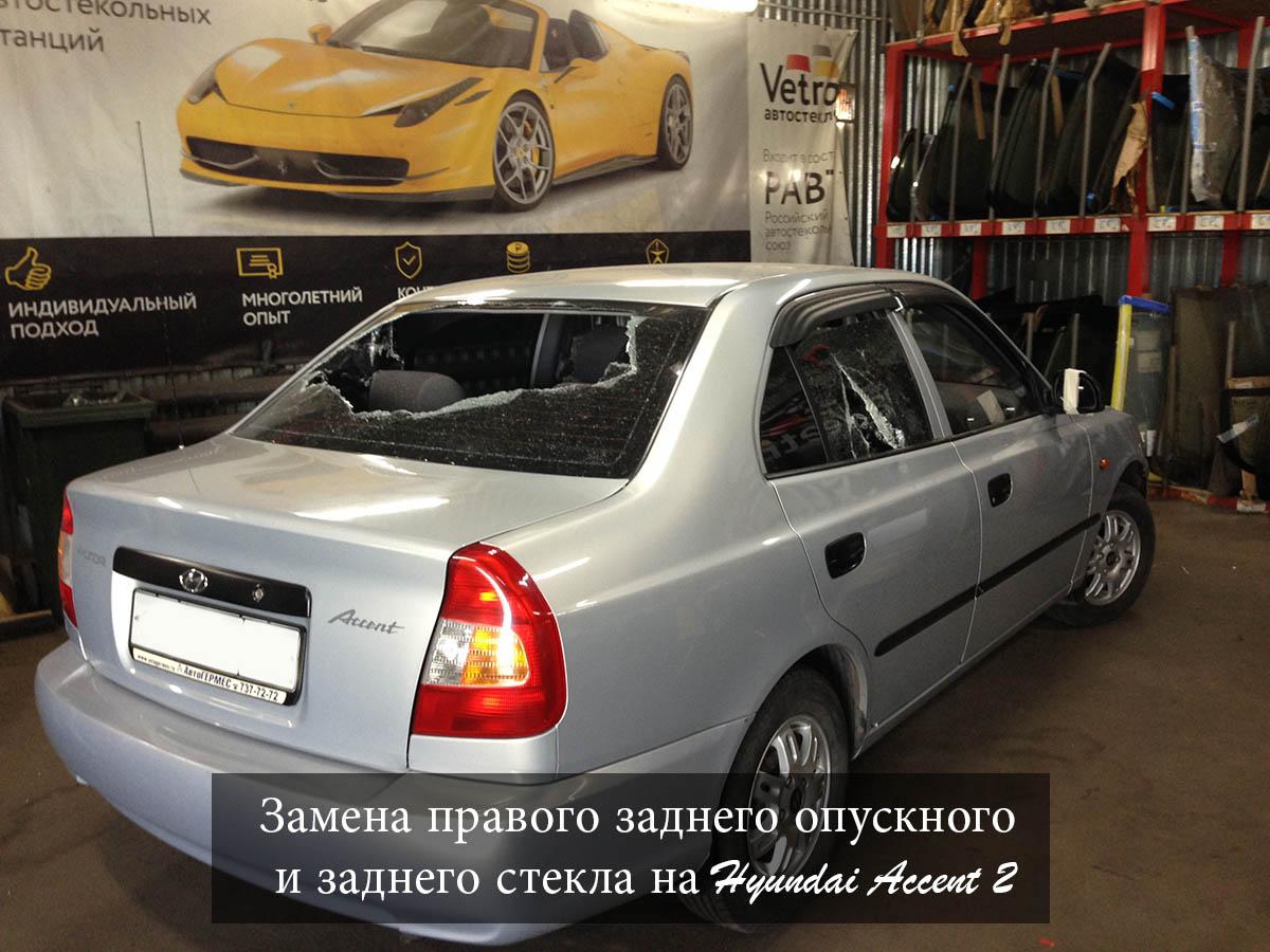 Замена правого заднего опускного и заднего стекла на Hyundai Accent 2