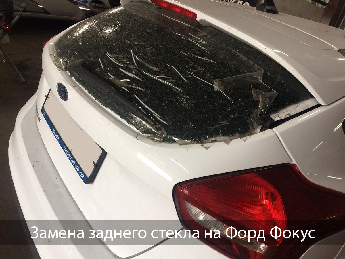 замена заднего стекла на форд фокус