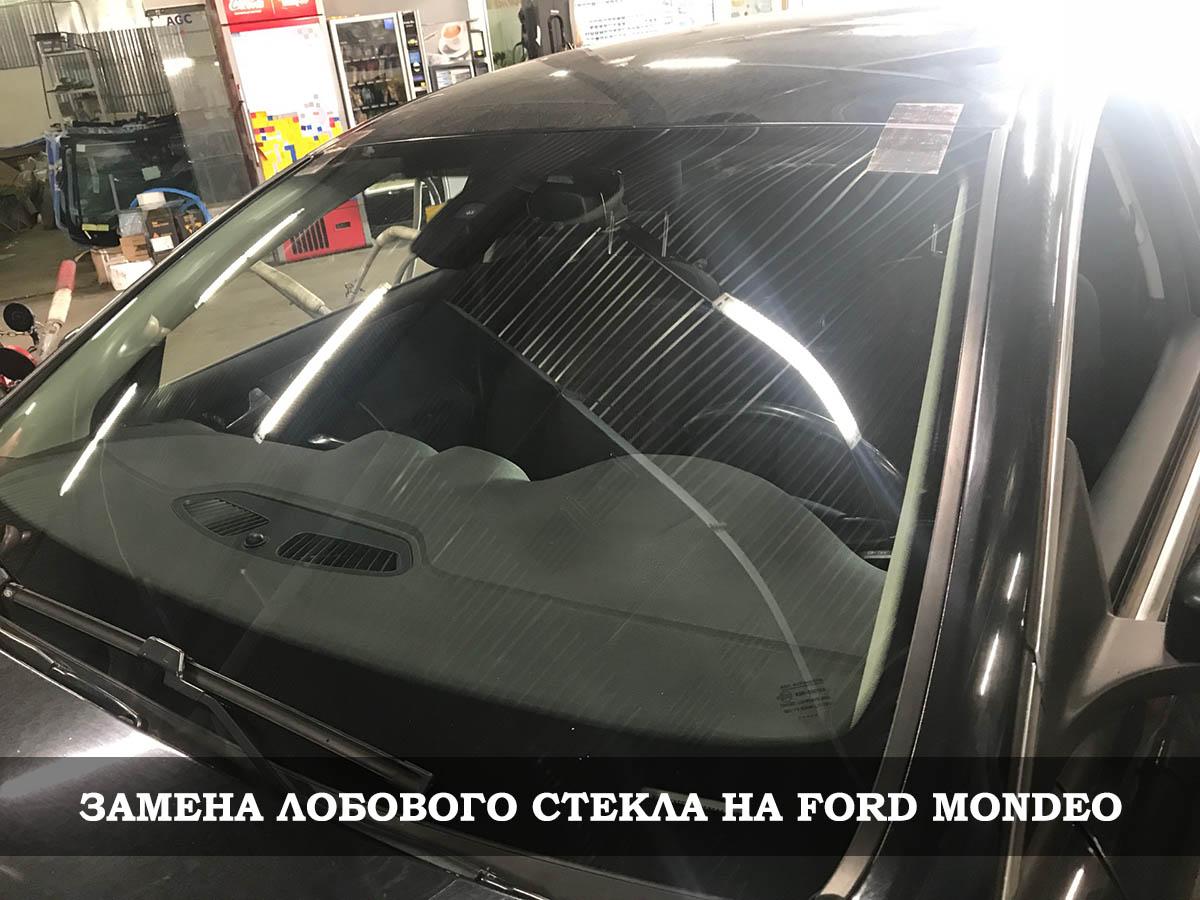 замена лобового стекла на форд мондео