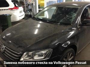 Замена лобового стекла на Фольксваген Пассат (Volkswagen Passat)