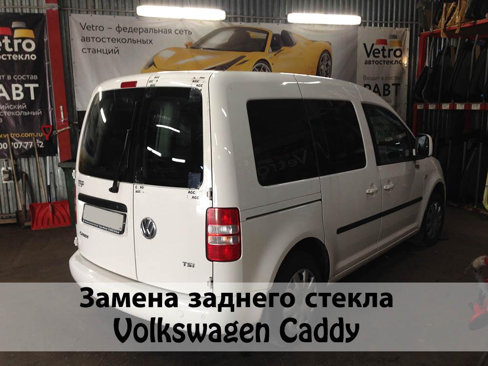 замена заднего стекла на volkswagen caddy