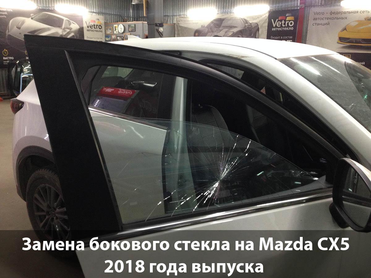 Замена бокового стекла на MAZDA CX5