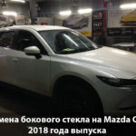 Замена бокового стекла на MAZDA CX7