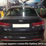 замена заднего стекла Kia Optima 2013 г в