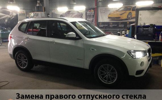 Замена стекла BMW