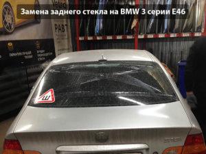 Замена заднего стекла на BMW