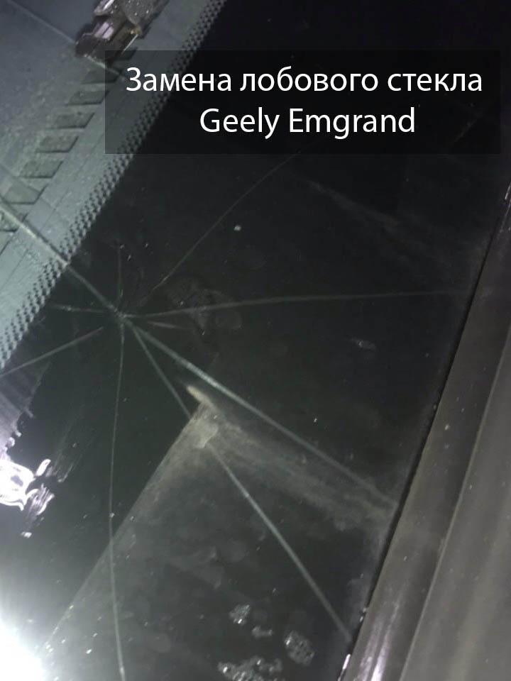 Автостекла на Geely Emgrand
