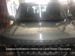лобове стекло Land Rover Discovery