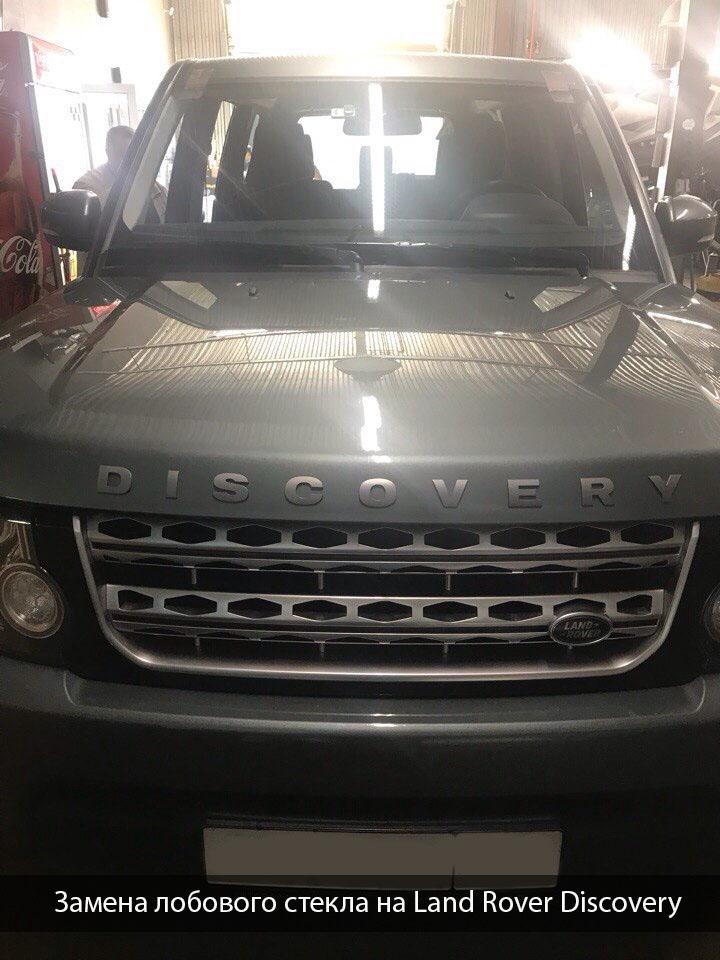 автостекла на Land Rover Discovery