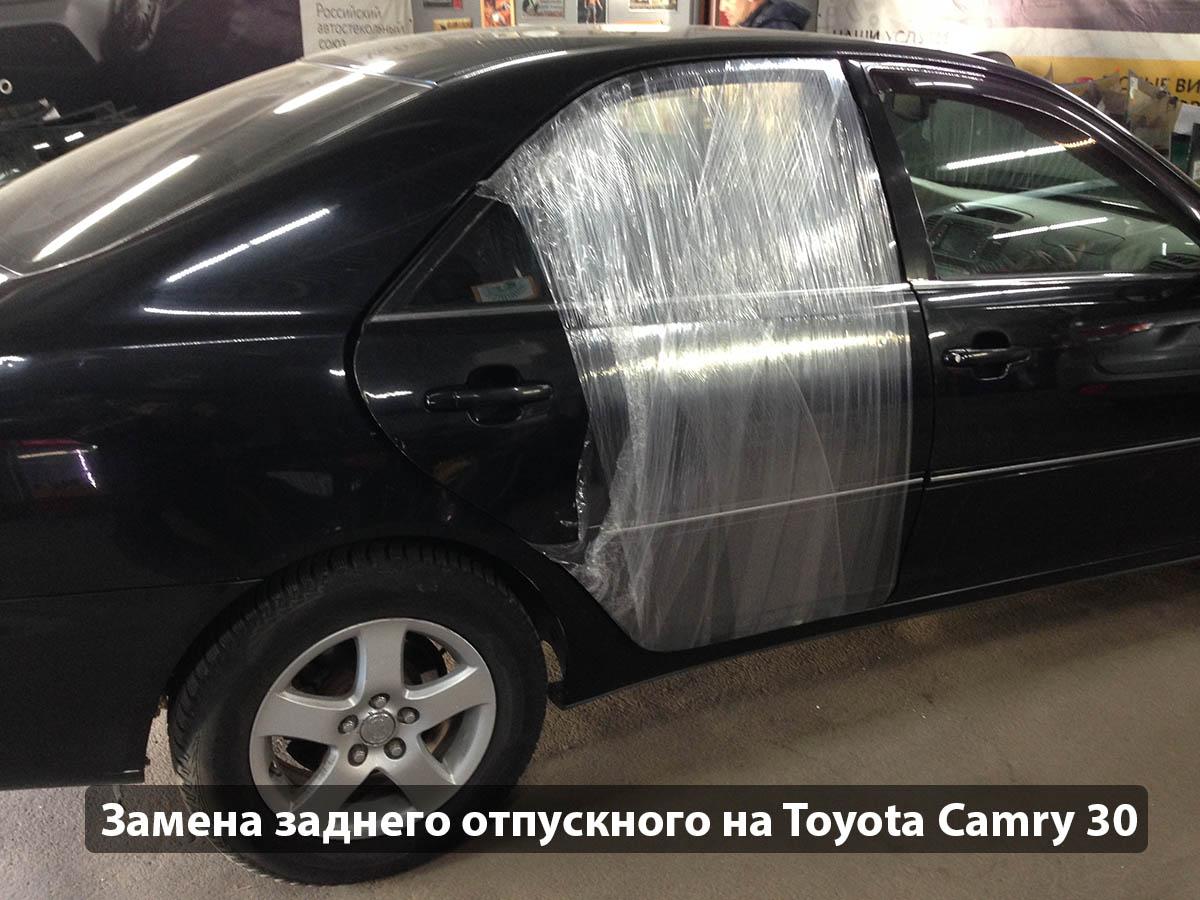 замена стекла на Toyota Camry 30