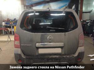 автостекла на Nissan Pathfinder