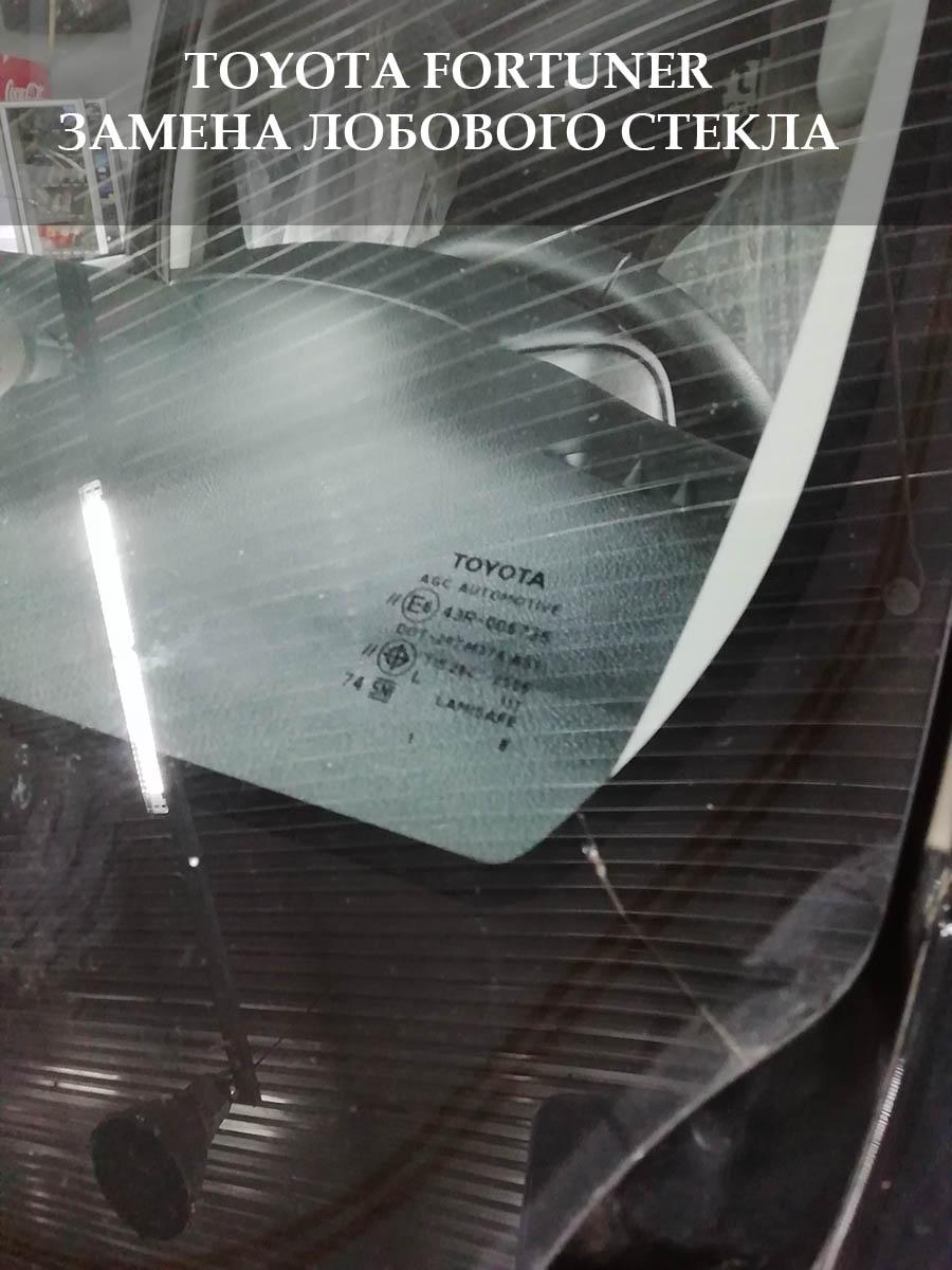лобовое стекло на Toyota Fortuner с установкой