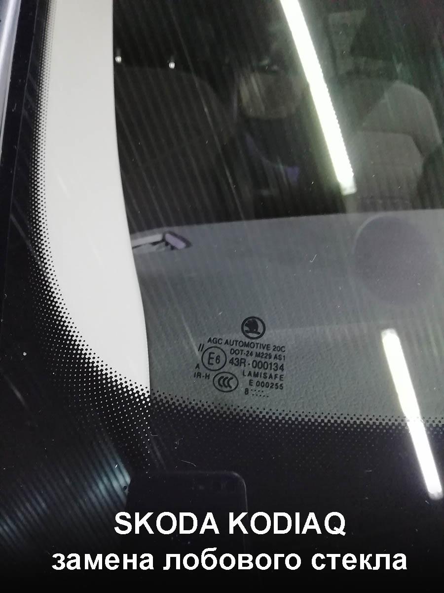 SKODA KODIAQ замена лобового стекла