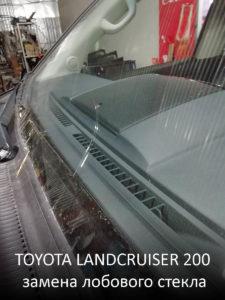 лобовое стекло на Тойота Ленд Крузер 200