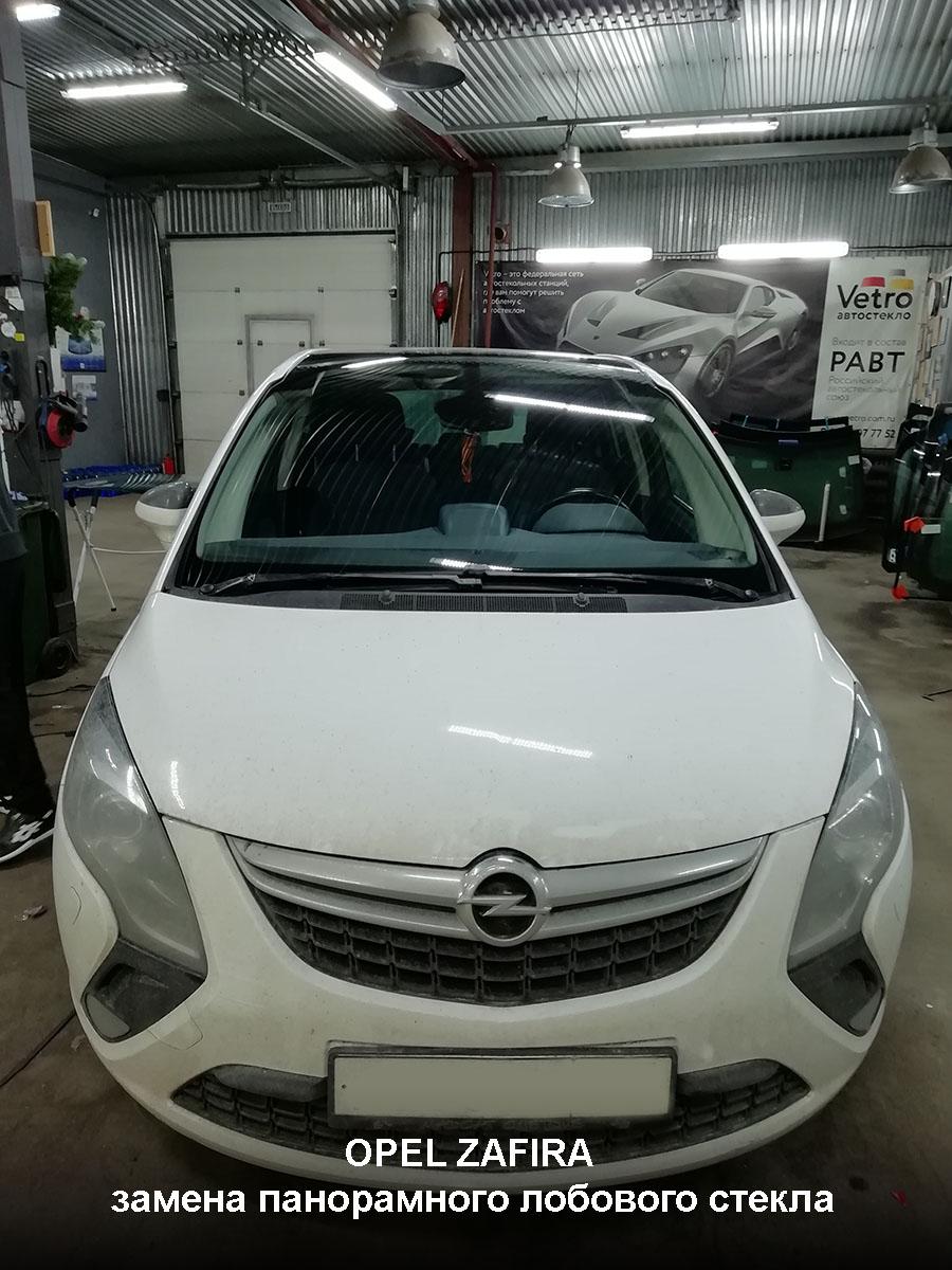 Opel Zafira - замена панорамного стекла