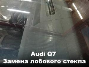Лобовое стекло на Audi Q7 - трещина