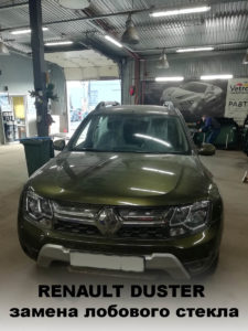 продажа и замена лобового стекла на Рено Дастер (Renault Duster)