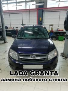 продажа и замена лобового стекла на Лада Гранта (Lada Granta)