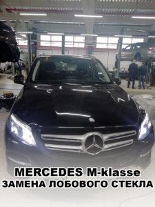 Лобовое стекло на Mercedes M-klasse - купить и установить в Москве