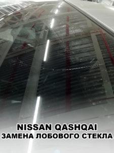 Лобовое стекло на Nissan Qashqai — купить и установить в Москве