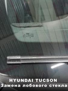 HYUNDAI TUCSON Замена лобового стекла