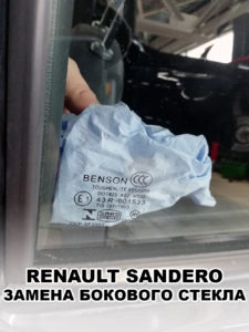 Боковое стекло на RENAULT SANDERO - купить и установить в Москве