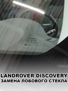 Лобовое стекло на LAND ROVER DISCOVERY - купить и установить в Москве