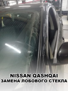 Лобовое стекло на NISSAN QASHQAI- купить и установить в Москве