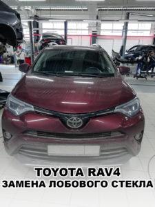 Лобовое стекло на Toyota RAV4 - купить и установить в Москве