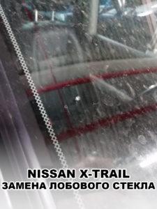 Лобовое стекло на NISSAN X-TRAIL - купить и установить в Москве