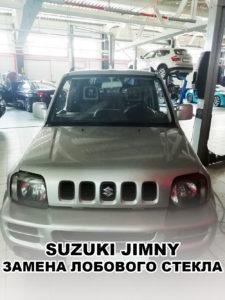 Лобовое стекло на SUZUKI JIMNY - купить и установить в Москве