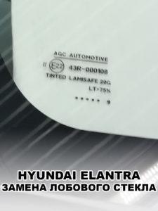 Лобовое стекло на HYUNDAI ELANTRA - купить и установить в Москве