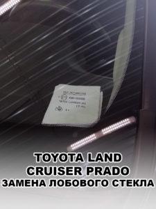 Лобовое стекло на TOYOTA LAND CRUISER PRADO - купить и установить в Москве