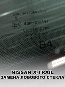 Лобовое стекло на NISSAN X-TRAIL- купить и установить в Москве