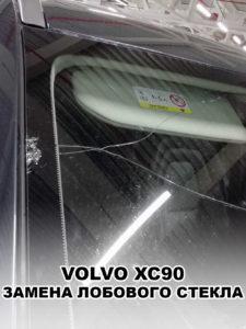 Лобовое стекло на VOLVO XC90 - купить и установить в Москве