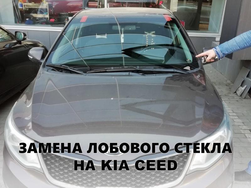 Лобовое стекло на KIA CEED - купить и установить в Москве