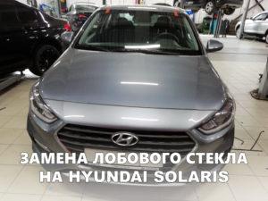 Лобовое стекло на HYUNDAI SOLARIS - купить и установить в Москве