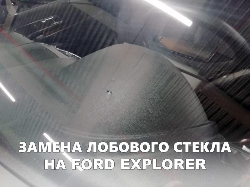 Лобовое стекло на FORD EXPLORER - купить и установить в Москве